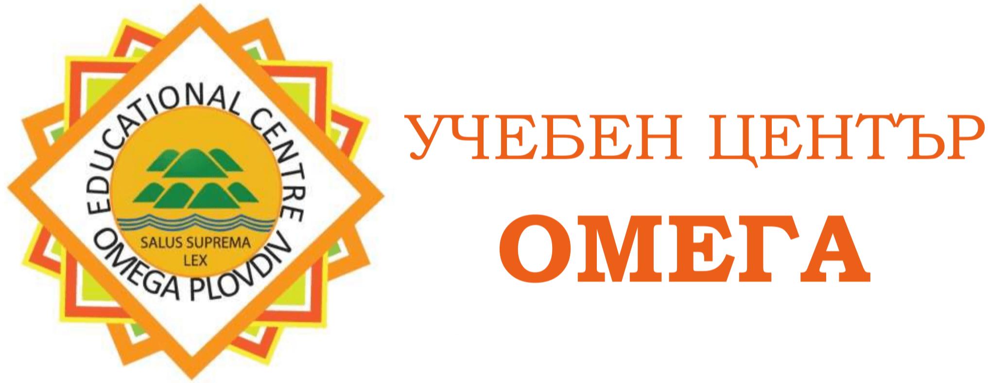 УЧЕБЕН ЦЕНТЪР ОМЕГА